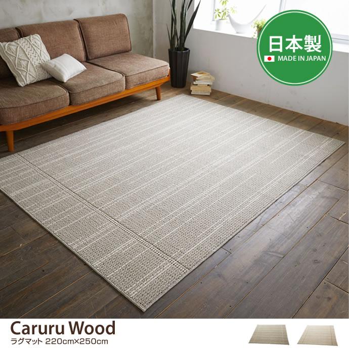 【220cm×250cm】Caruru Wood ラグマット