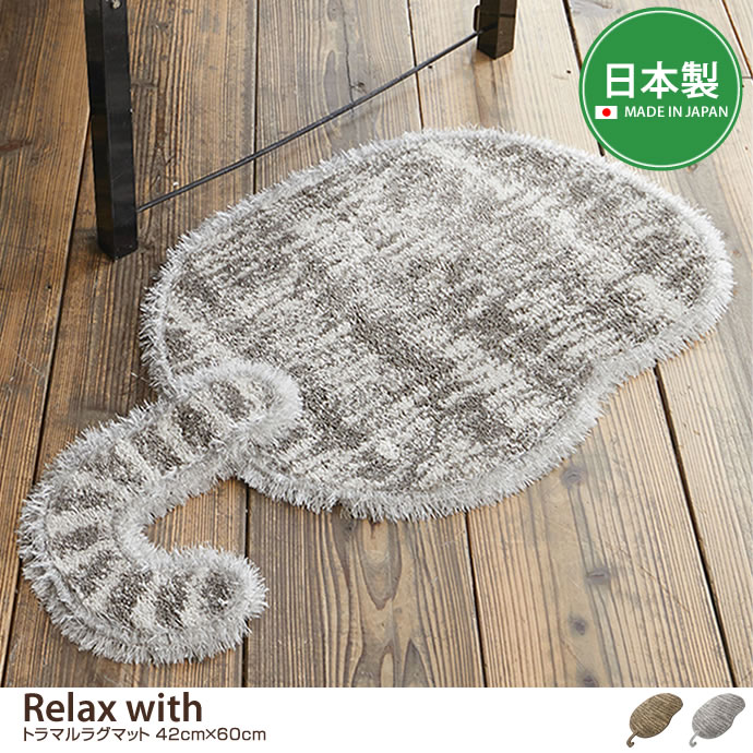 【42cm×60cm】Relax with トラマルラグマット