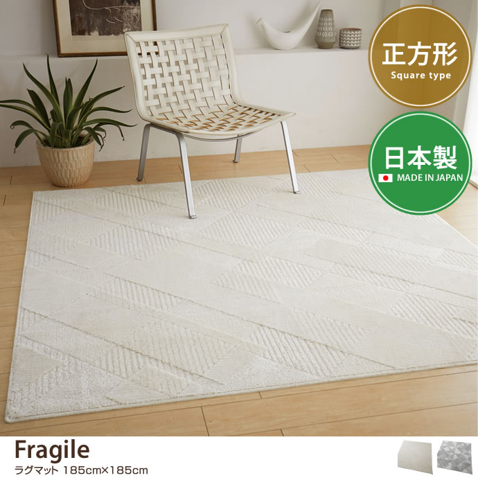 【185cm×185cm】Fragile ラグマット