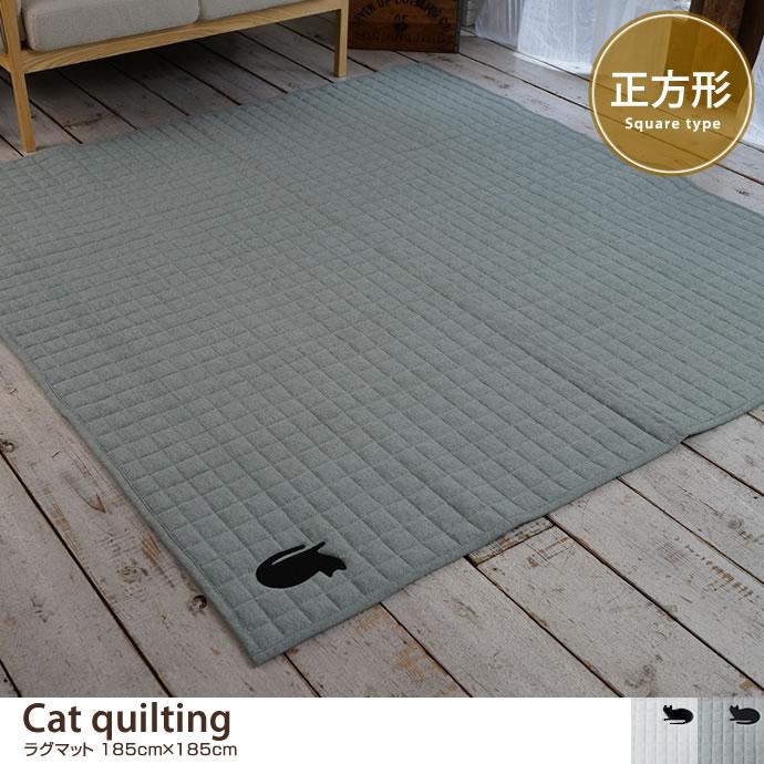 【185cm×185cm】 Cat Quilting ラグマット