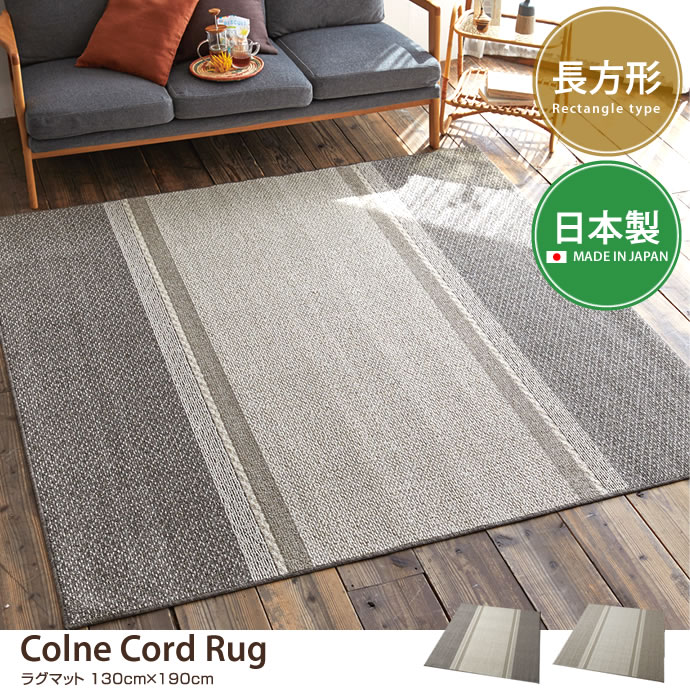 Colne Cord Rug ラグマット 130cm×190cm