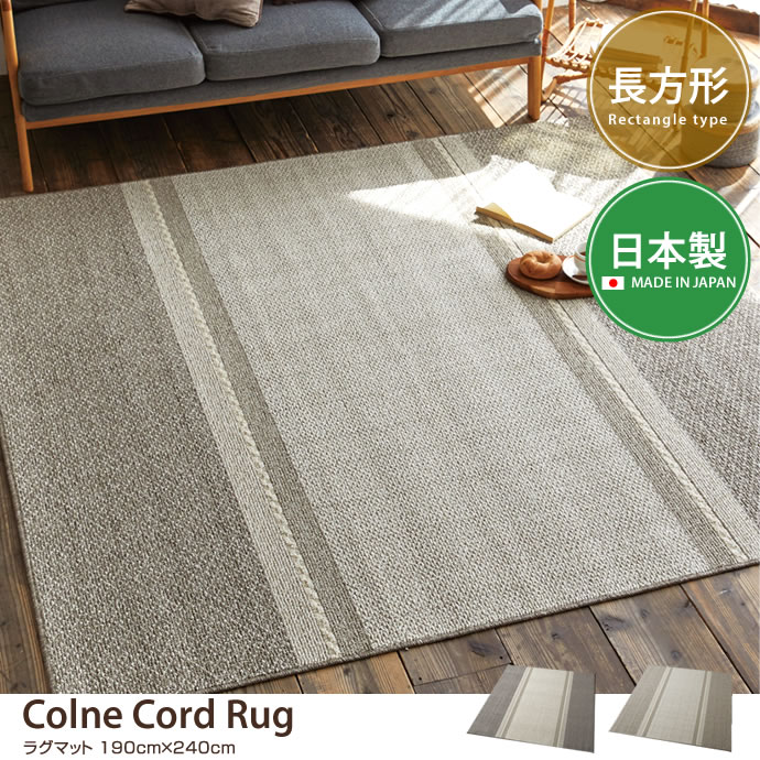 Colne Cord Rug ラグマット 190cm×240cm