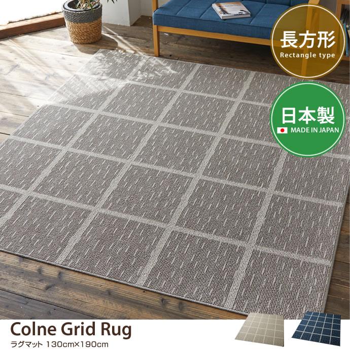 Colne Grid Rug ラグマット 130cm×190cm