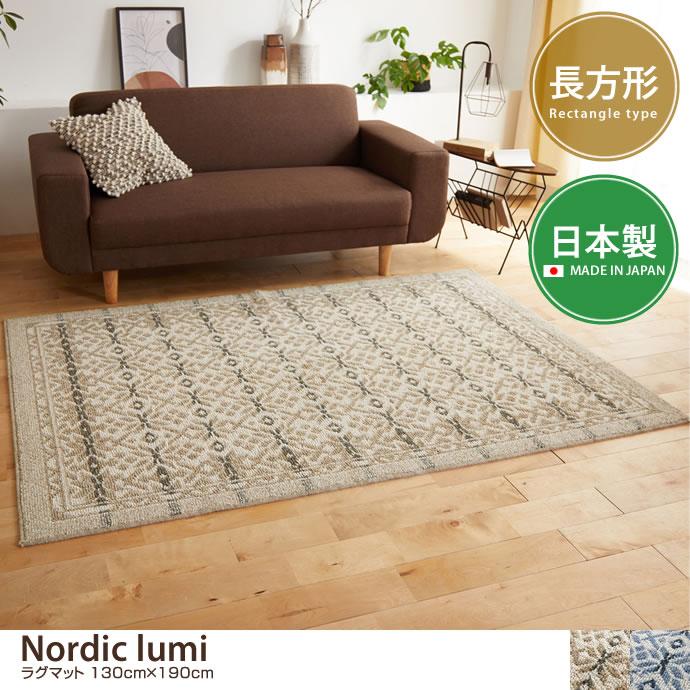 【130cm×190cm】Nordic lumi ラグマット
