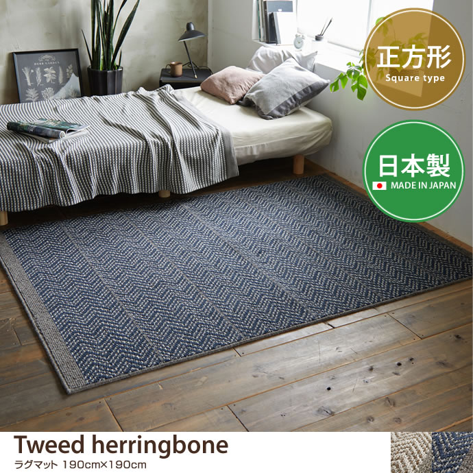 【190cm×190cm】Tweed herringbone ラグマット