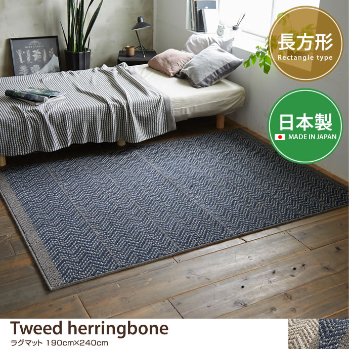 【190cm×240cm】Tweed herringbone ラグマット