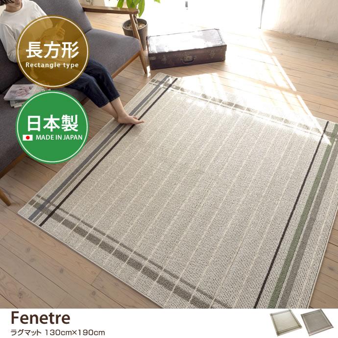 【130cm×190cm】Fenetre ラグマット