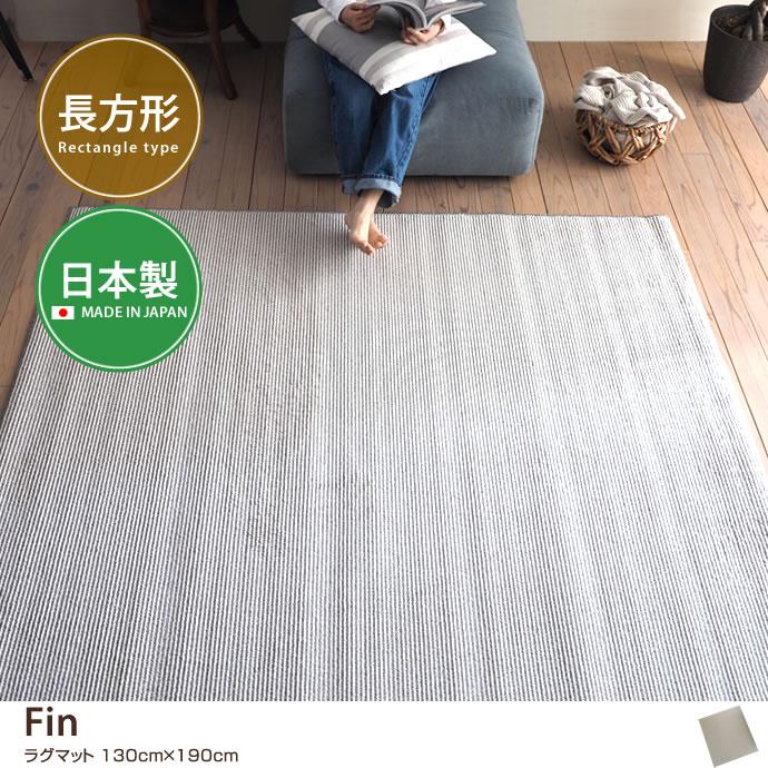 【130cm×190cm】Fin ラグマット