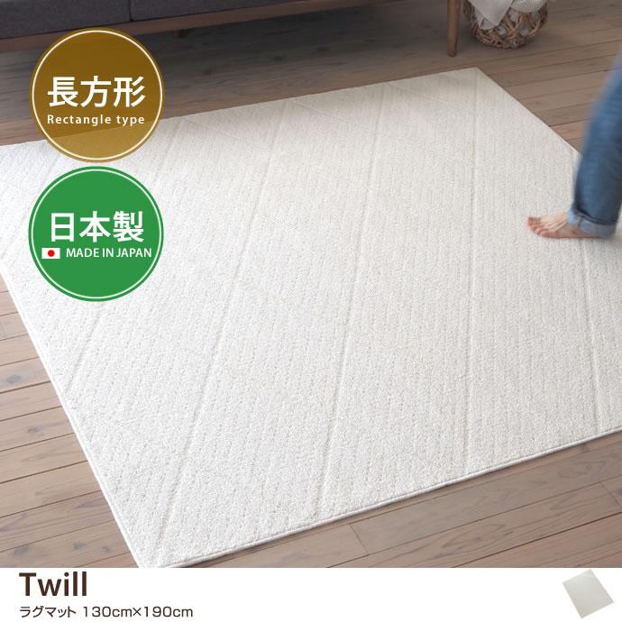 【130cm×190cm】Twill ラグマット