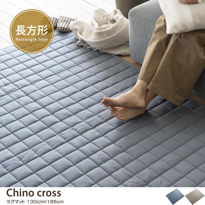 【130cm×185cm】Chino cross ラグマット