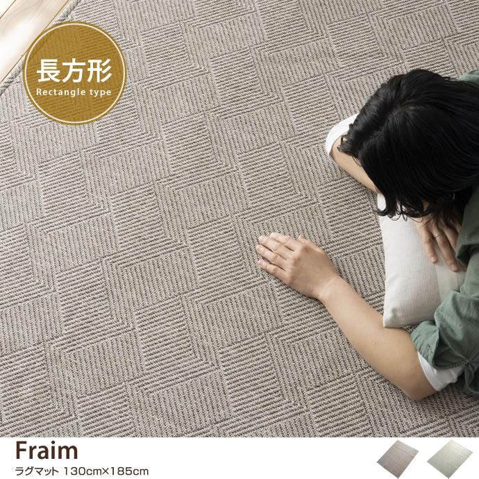 【130cm×185cm】Fraim ラグマット