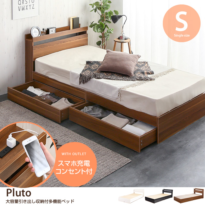 シングルベッド【シングル】Pluto 収納付きベッド