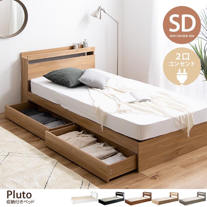 収納付きベッド【セミダブル】Pluto 収納付きベッド