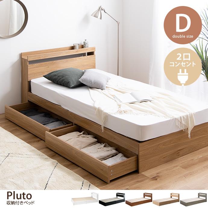 ダブルベッド【ダブル】Pluto 収納付きベッド