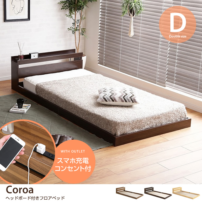 【ダブル】Coroa フロアベッド