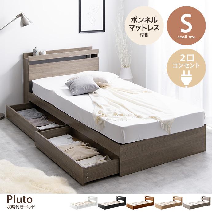 シングルベッド【シングル】Pluto 収納付きベッド(マットレス付き)