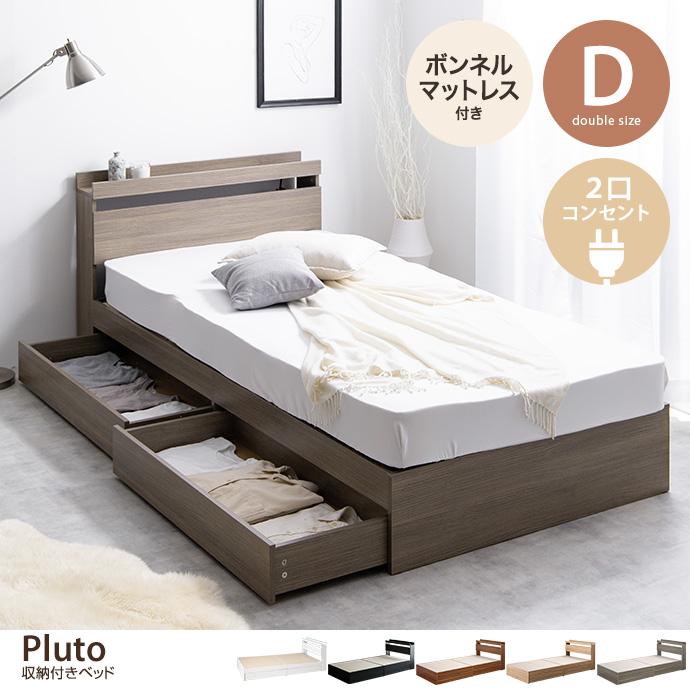 ダブルベッド【ダブル】Pluto 収納付きベッド(マットレス付き)