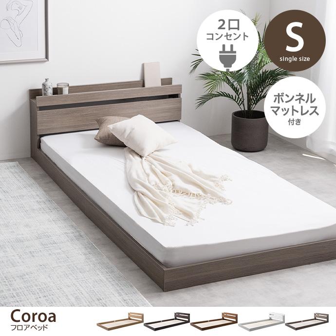 【シングル】Coroa フロアベッド(マットレス付き)