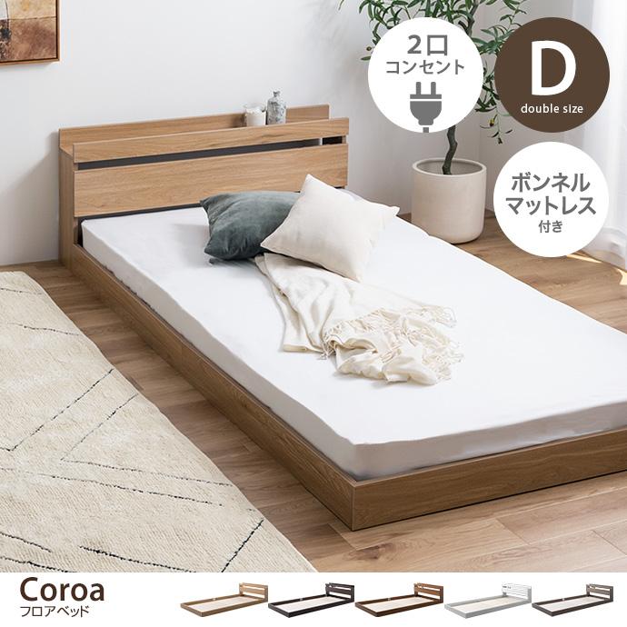 ローベッド【ダブル】Coroa フロアベッド(マットレス付き)